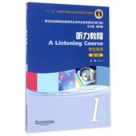 听力教程1 学生用书 正版 施心远 9787544645225