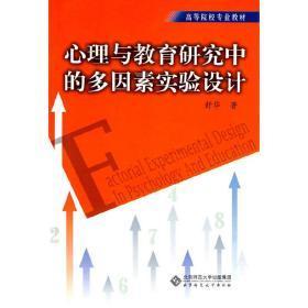 心理与教育研究中的多因素实验设计 正版 舒华 9787303036523