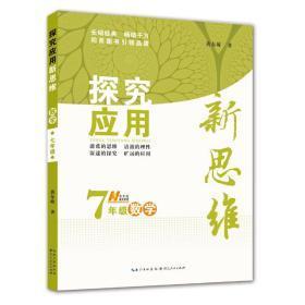 探究应用新思维 数学 七年级 正版 黄东坡 9787216076999