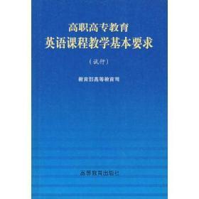 高职高专教育英语课程教学基本要求(试行) 正版 教育部高等教育司 编 9787040089677