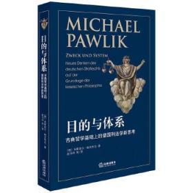 目的与体系:古典哲学基础上的德国刑法学新思考