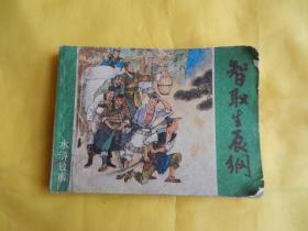 【连环画】智取生辰纲(上海人民美术出版社、1981年1版1印、)【繁荣图书、本店商品、种类丰富、实物拍摄、都是现货、订单付款、立即发货、欢迎选购】