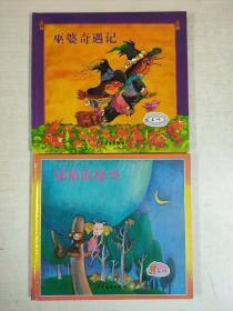 儿童音乐故事宝盒1:巫婆奇遇记 + 儿童音乐故事宝盒2:妖精的愿望
