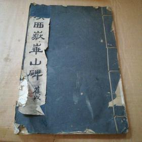 民国老字帖……汉西岳华山碑