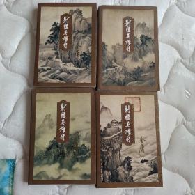 射雕英雄传 1-4 四本书一套 一版一印 三联书店 正版 很新