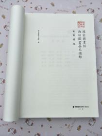 国家图书馆西谛藏书善本图录(第一册没有封面)