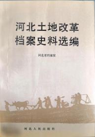河北土地改革档案史料选编(1版1印1000册)