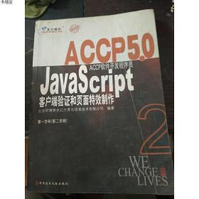 ACCP5.0 ACCP软件开发程序员(JavaScript客户端验证和页面特效制