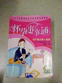 DDI213631 怀孕事事通(一版一印)