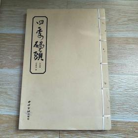 四季码头 诗情 作者范学宜签赠本【实物拍图】