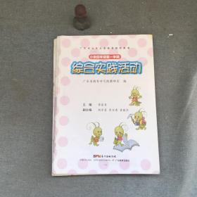 广东省九年义务教育实验教学用书.小学四年级第一学期.综合实践活动
