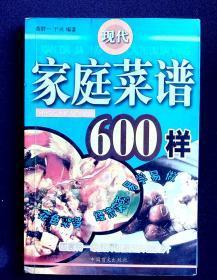 现代家庭菜谱600样