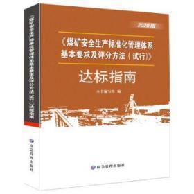 【2020新版】煤矿安全生产标准化管理体系基本要求及评分方法(试行)达标指南 应急管理出版社
