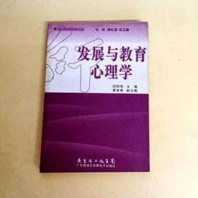 DDI218799 发展与教育心理学(一版一印)