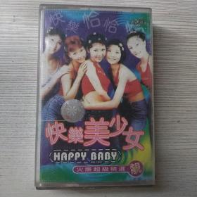 磁带  快乐美少女