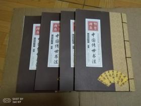 中国传世书法–全四卷