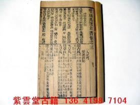 明末清初木刻板画(3) #1362