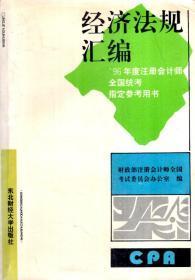 经济法规汇编.96年度注册会计师.全国统考指定参考用书
