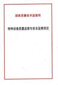 国家质量技术监督局.特种设备质量监督与安全监察规定