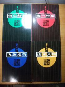 中国画:齐白石 山水人物、鱼虫虾蟹、飞禽走兽、梅兰竹菊(四册合售 馆藏)