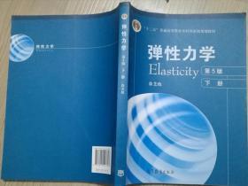 弹性力学(第5版)(下册) 徐芝纶 高等教育出版9787040447897
