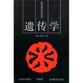 遗传学上册第2版刘祖洞高等教育出版社正版