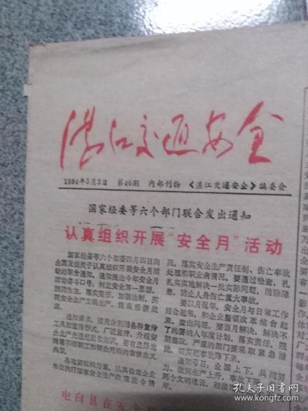 湛江交通安全 第46期