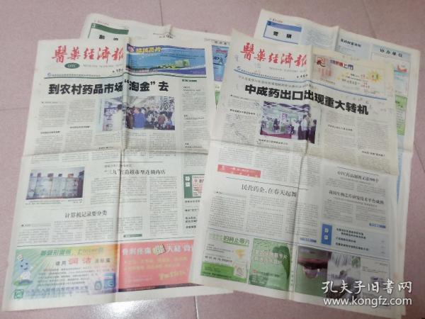 生日報  2003.2.10  廣東《醫藥經濟報》16版