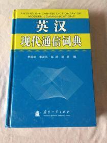 英汉现代通信词典 罗国明 李茂长 陈清 骆坚 编