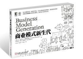 商业模式新生代 王帅 等 机械工业出版社 9787111352211