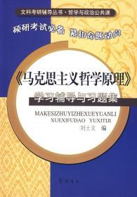 《马克思主义哲学原理》学习辅导与习题集 刘士文  齐鲁书社 9787533318901