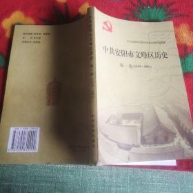 中共安阳市文峰区历史第一卷(1919-1981)
