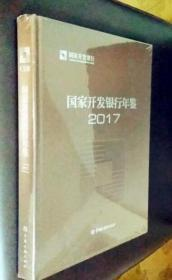 国家开发银行年鉴 (2015 2016 2017)三卷合售