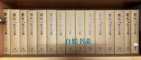 周作人散文全集+索引(布面精装+书衣,15册全)