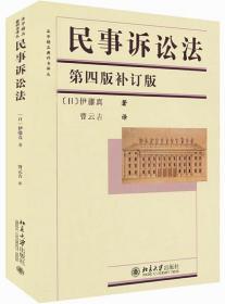 民事诉讼法(第四版补订版)