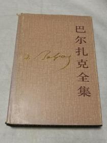 法国文学:巴尔扎克全集(第一卷)