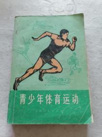 青少年体育运动