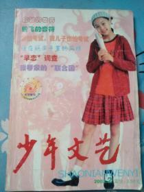 少年文艺2003/02