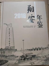 翔安年鉴.2019