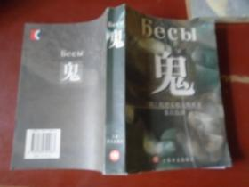 《鬼》陀思妥耶夫斯基著 娄自良译本 2001年一版一印 馆藏 品佳. 书品如图.