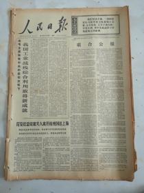 1972年2月28日人民日报   中美联合公报