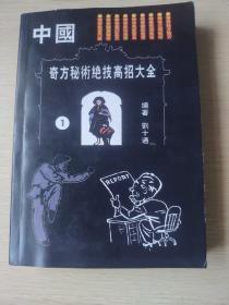 中国奇方秘术绝技高招大全