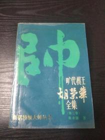 旷代棋王胡荣华全集(第二卷)象棋特级大师丛书