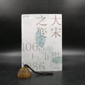 赵冬梅先生编号·题辞·签名·钤印《大宋之变:1063—1086》(赠特制签名藏书票一枚,精装)