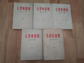 毛泽东选集全五卷 繁体竖排1-4加简体横版第五卷 文革无删减原版老书 毛选一套五本