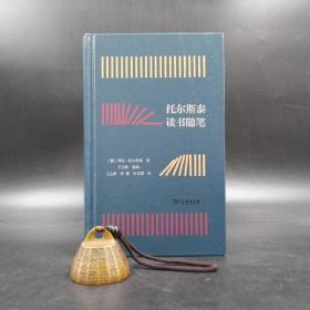 王志耕先生题辞·签名·钤印 《托尔斯泰读书随笔》(题词为托尔斯泰读书名言;精装)