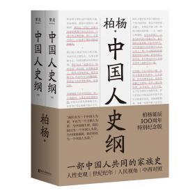 中国人史纲(柏杨诞辰100周年纪念版,柏杨夫人张香华女士亲笔作序)