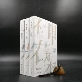 陈应松先生三册签名+三册钤印《神农架三部曲:巨兽,金鸡岩,独摇草》(一版一印,全3册)