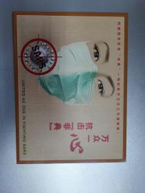 2003年中国集邮总公司《万众一心  抗击非典》邮票