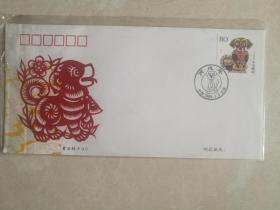 丙戊年特种邮票首日封